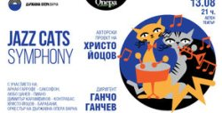 """""""Jazz Cat`s Symphony"""" на 13 Август - джаз и симфонична музика в авторския проект на Христо Йоцов"""
