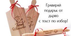 Гравирана дървена дъска за рязане или точилка с ръкохватки