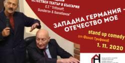"""Филип Трифонов в stand-up комедията """"Западна Германия - отечество мое"""" на 1 Ноември"""