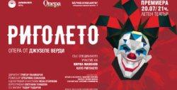 """Операта """"Риголето"""" със специалното участие на Кирил Манолов, на 20 Юли"""
