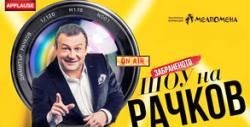 """Ексклузивно в Grabo.bg! """"Забраненото шоу на Рачков"""" на 17 Юни в Пловдив"""