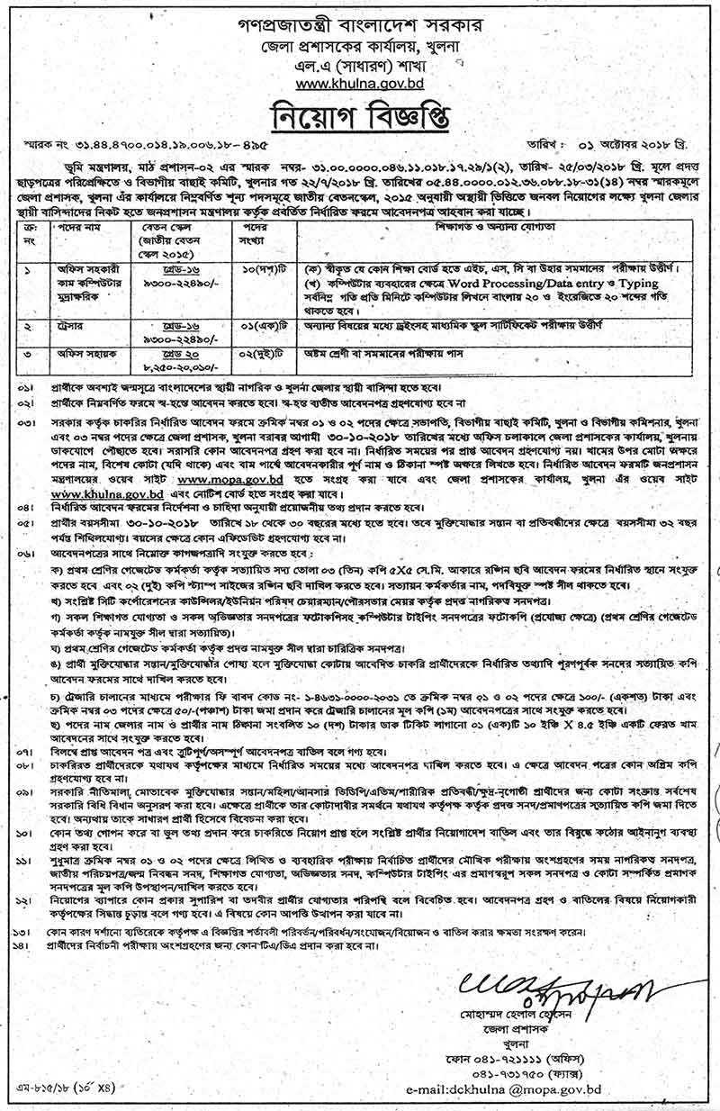 District Commissioner's Office Job Circular 2018