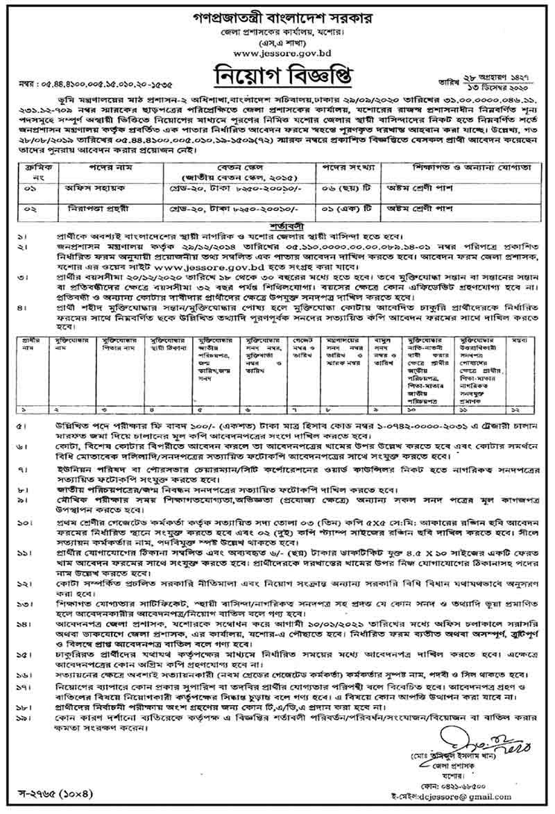 Jessore District Commissioner Office Job Circular 2021 (Image)