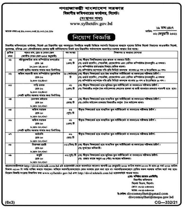 Office of Divisional Commissioner, Dhaka Job Circular 2021 (Image)