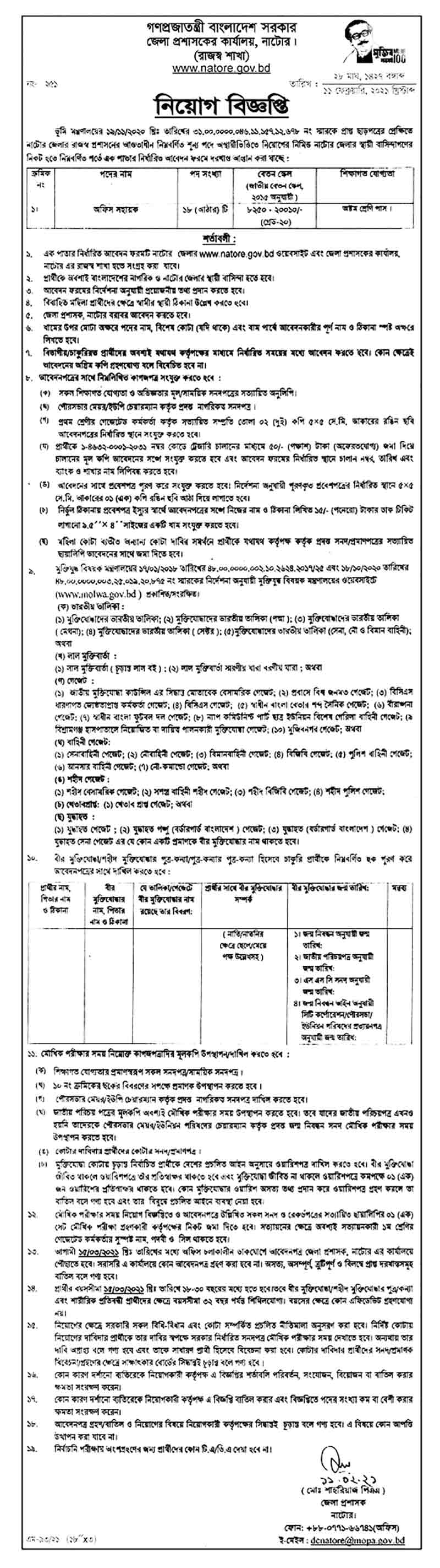 Office of District Commissioner, Natore Job Circular 2021 (Image)