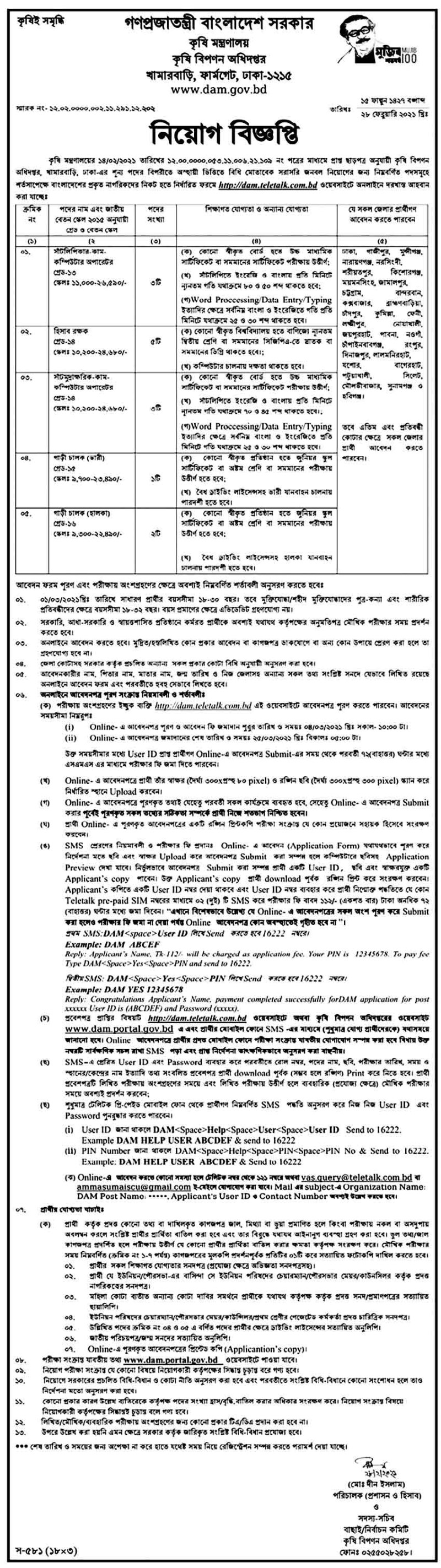 Department of Agriculture Marketing Job Circular