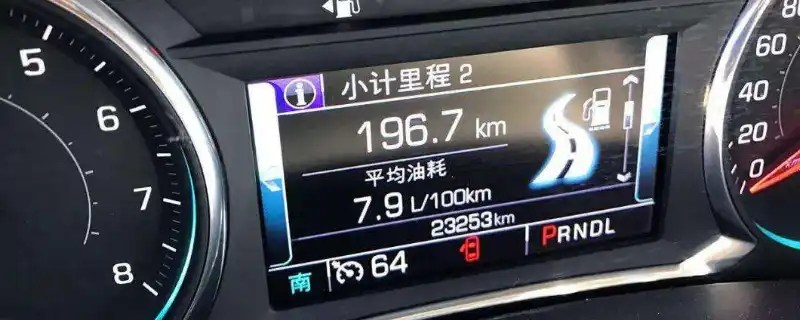 汽車油耗怎么算?油耗每公里多少錢怎么算_車主指南