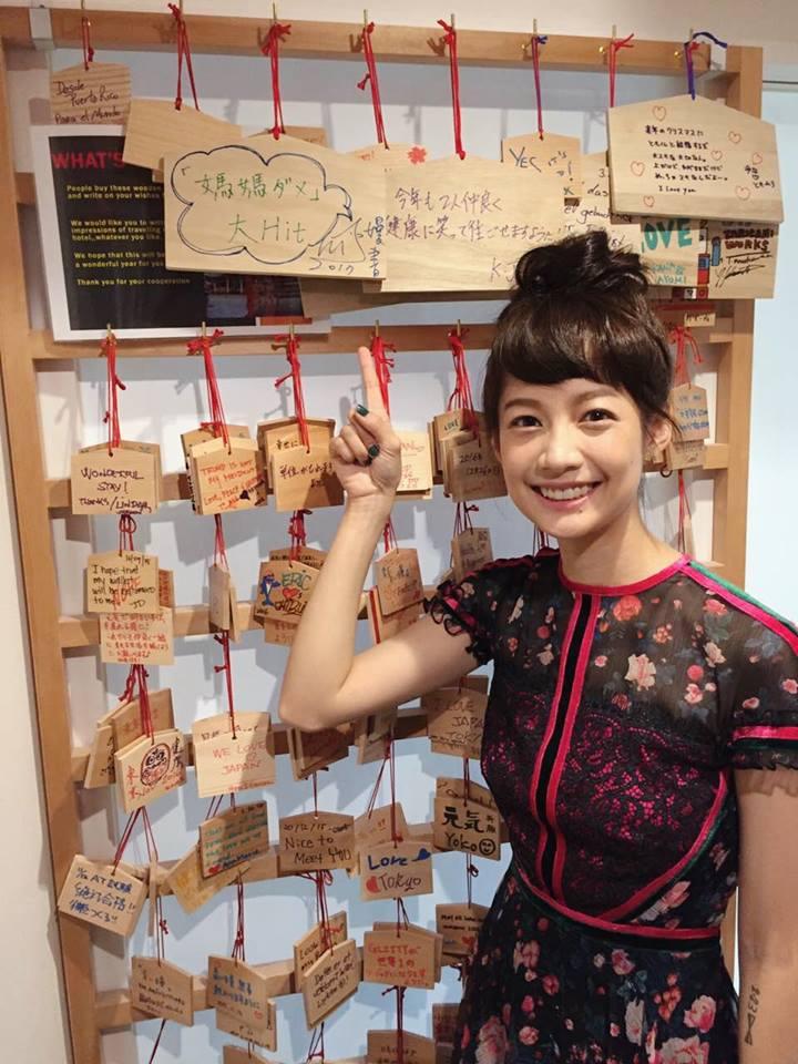 媽媽我沒有嫁去日本!簡嫚書臉書po文公開懷孕喜事 | 雖然媽媽說我不可以嫁去日本,簡嫚書,雲昌隆,懷孕 ...