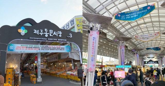 濟州島:東門市場