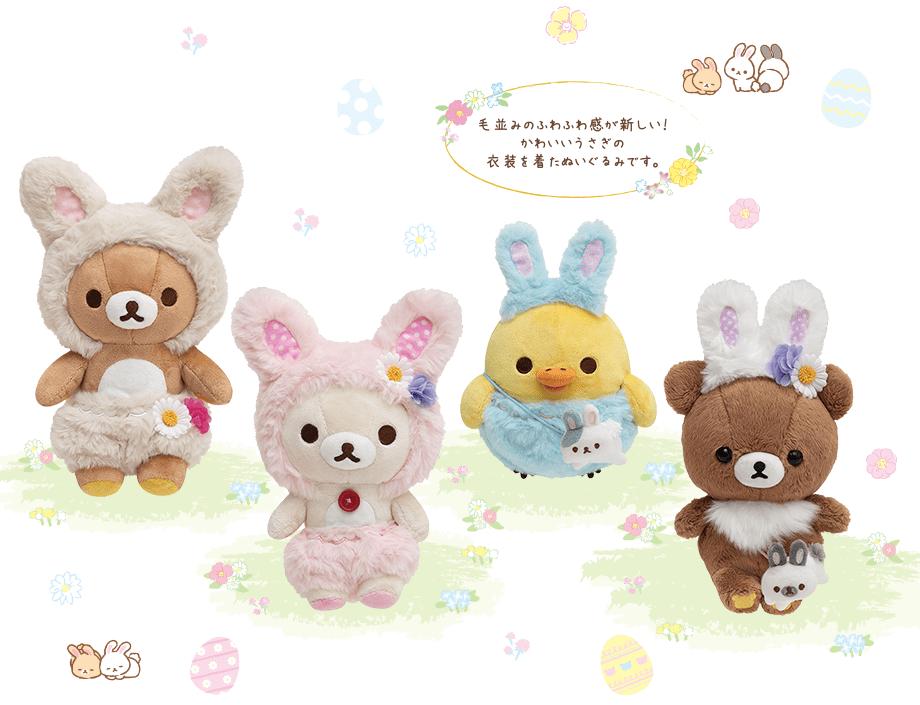 「拉拉熊」也想參加復活節?!日本新品「花園裡的兔寶寶」新登場♡   拉拉熊,兔子,日本,復活節,花園 ...