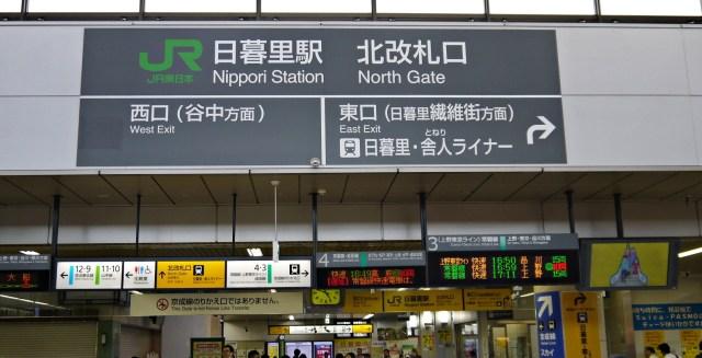 JR日暮里站 北剪票口
