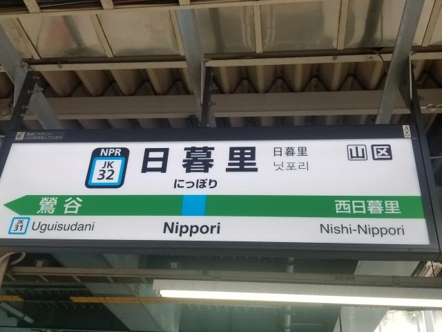 JR日暮里站