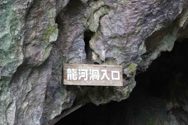 日本三大鐘乳洞:龍河洞