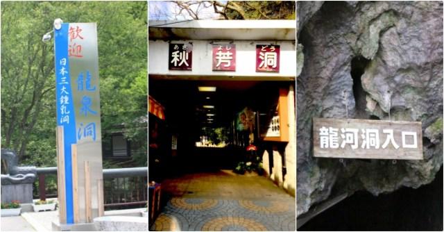 日本旅遊推薦:三大鐘乳洞