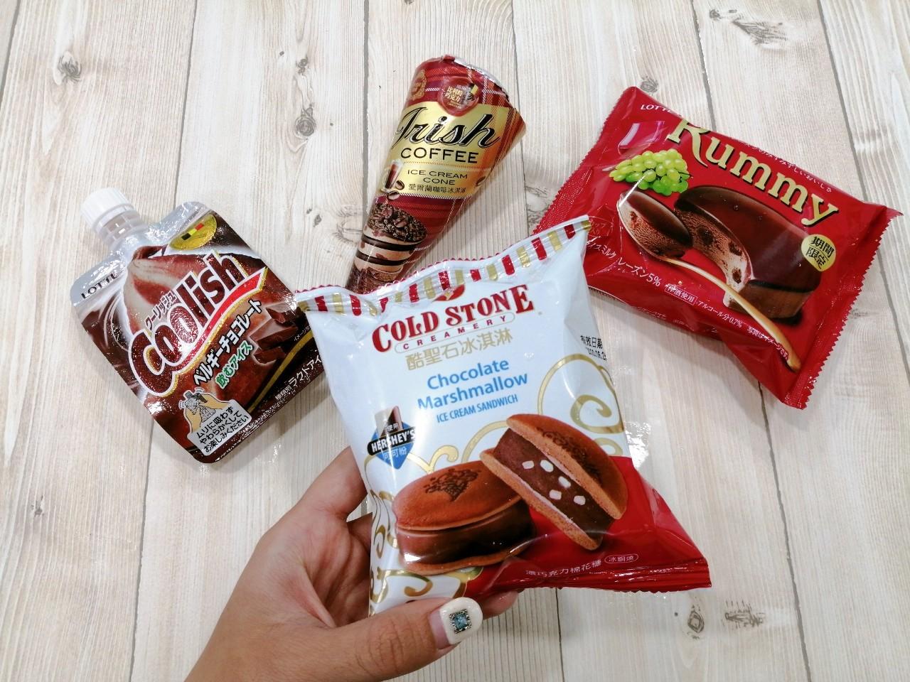 超商秋冬冰品限定發售!77乳加、蘭姆酒葡萄乾巧克力冰淇淋強勢出擊 | 超商、冰品、霜淇淋、冰棒、巧克力 ...
