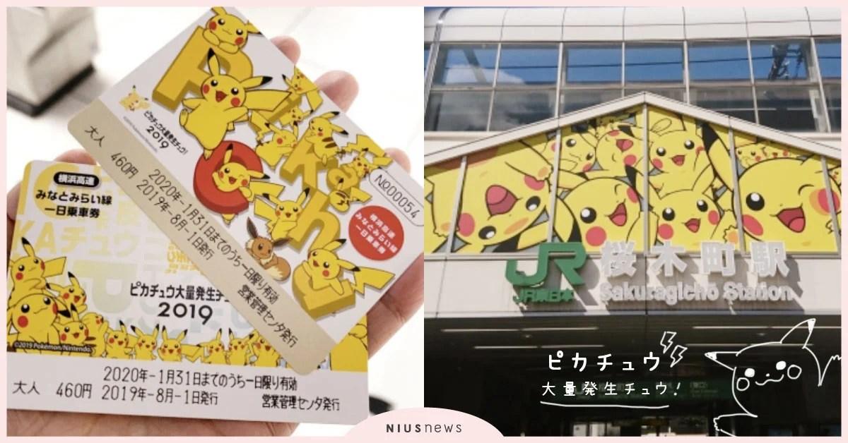 日本「皮卡丘大量發生中」又出新招!車站逼卡聲變成「皮卡皮卡」&必收限定車票   皮卡丘,皮卡丘大量 ...