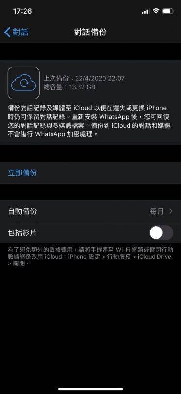 WhatsApp備份教學 幾長時間back up一次好?回復備份一鍵搞掂! | 電子產品 | 新Monday