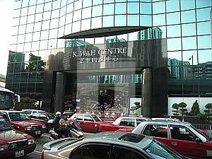 KINGSFIELD CENTRE (嘉昌商業中心) | 香港寫字樓出租|寫字樓出售|Regent