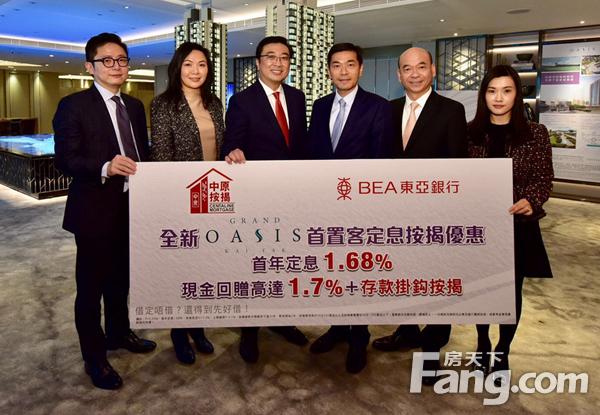 中原攜手東亞銀行推首置客定息按揭優惠-香港地產網