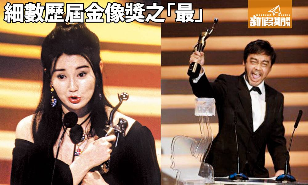 【香港金像獎2019】38年大回顧 細數歷屆金像獎之「最」   影視   新假期
