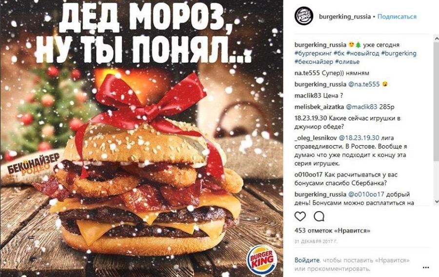 Ситуативный маркетинг – кейс Burger King и Новый год