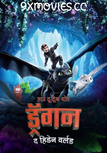 How to Train Your Dragon The Hidden World 2019 Dual Audio Hindi 720p HDRip 850MB