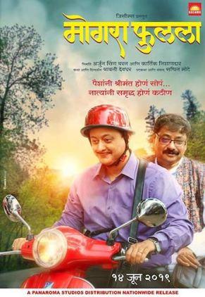 Mogra Phulaalaa 2019 Marathi 720p HDRip ESubs Download