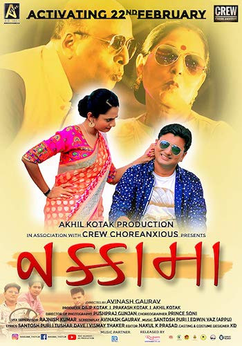 Nakamma 2019 Gujarati 720p HDRip 850MB