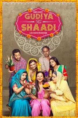Gudiya Ki Shaadi 2019 Hindi Movie Download