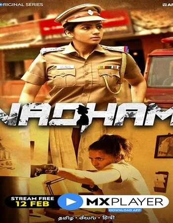 Vadham 2021 Full Season 01 Download Hindi In HD