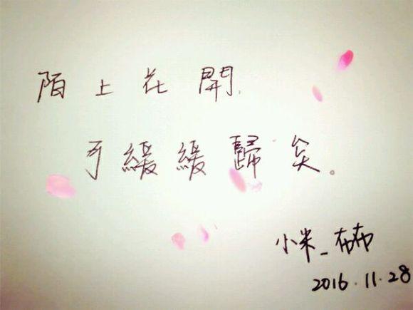 【圖片】想學寫繁體字!【臺灣1895吧】_百度貼吧