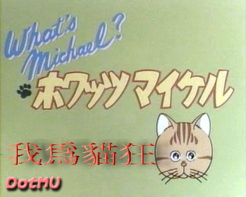 【資源】[BT] 我為貓狂 / 怪貓麥克 / 俏皮扮野貓 [全集](粵語版)_怪貓麥克吧_百度貼吧