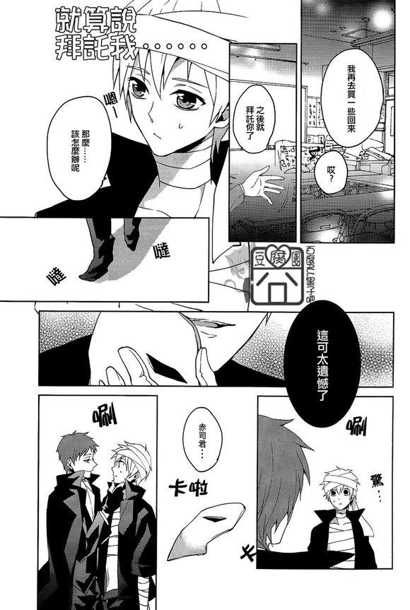 【豆腐團&ALL黑子吧漢化】[赤黑][Ciao!/かなん]Trick or Treat_all黑子吧_百度貼吧