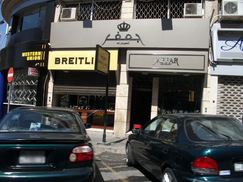 Jaffar Jewelry Boutique