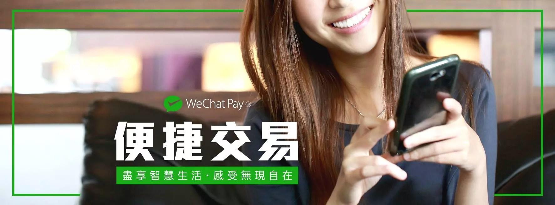 Wechat Pay HK港版wechat微信如何使用中國大陸錢包? – Today is Holiday旅行情報網
