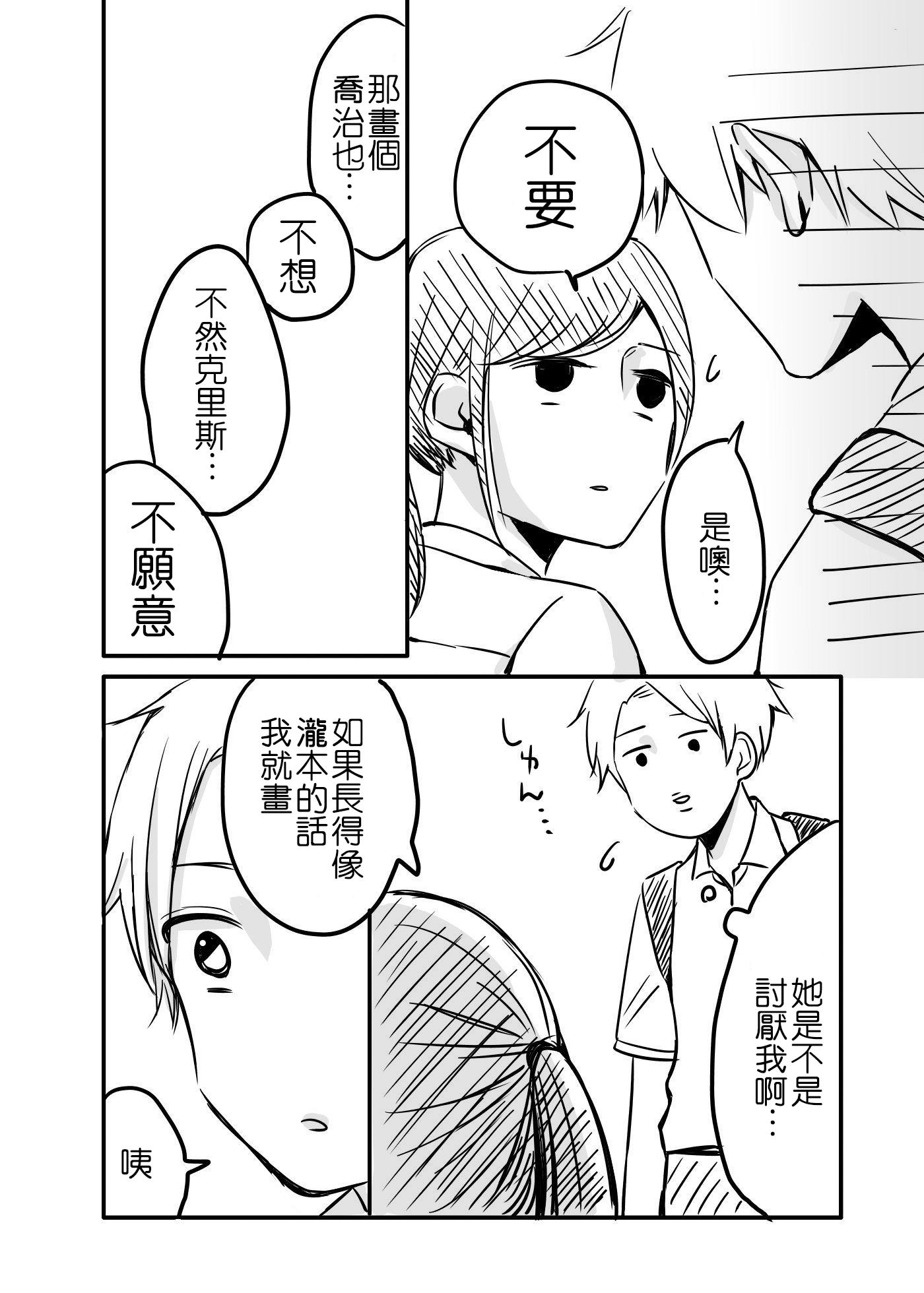 【漫畫】立葵-很會畫的同班同學 - wind945的創作 - 巴哈姆特