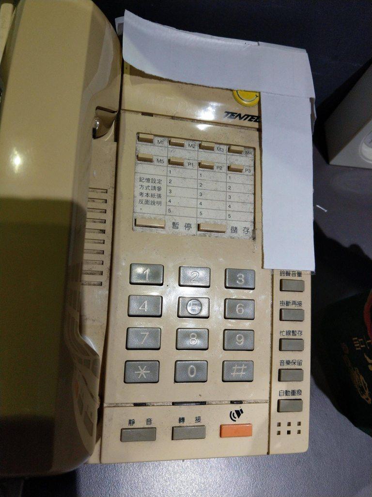 求救 辦公室電話轉接 - 工作板 | Dcard