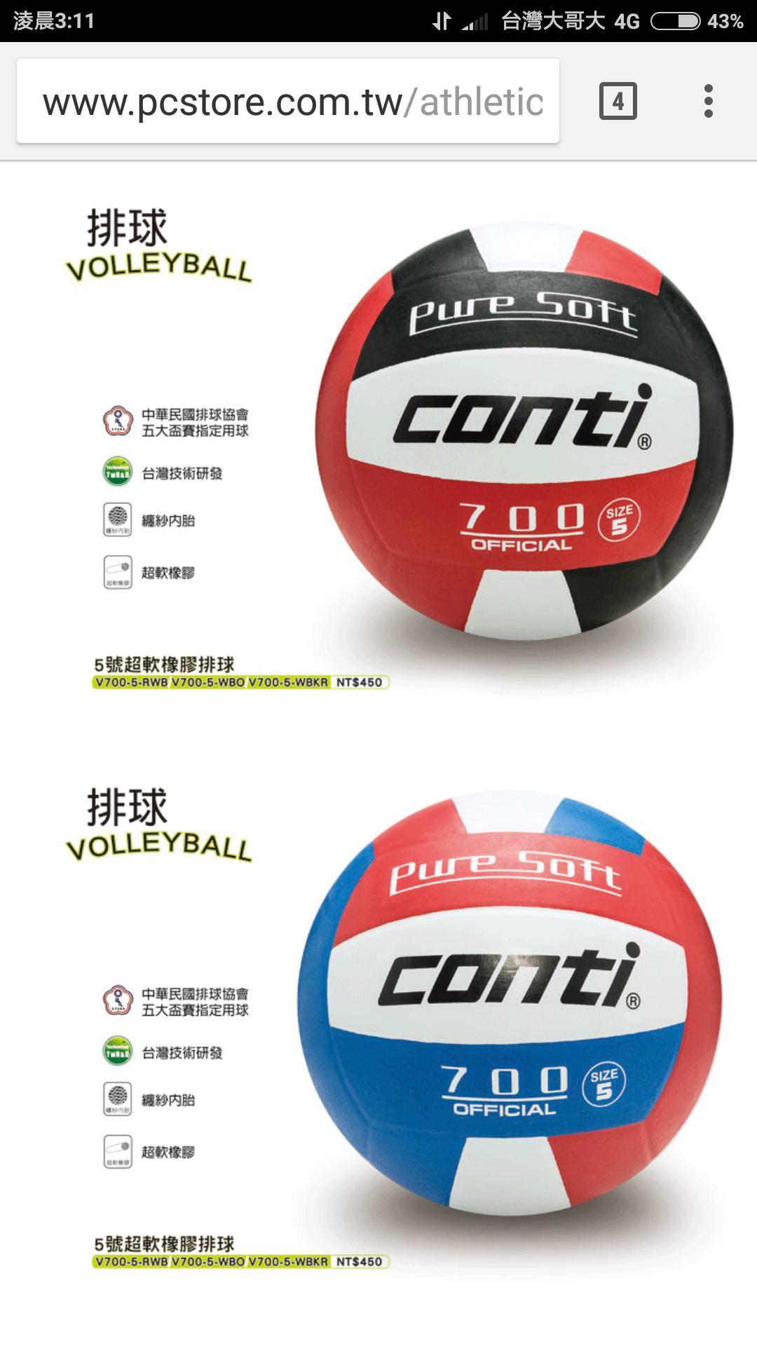 #排球 排球材質疑問 - 運動板   Dcard
