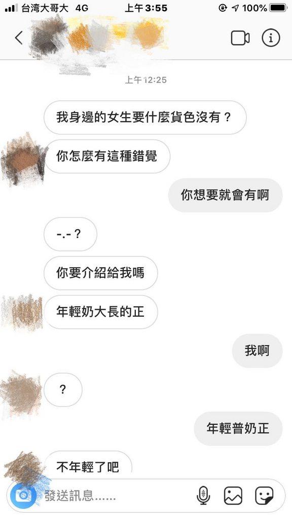 夢遊密前男友 - 感情板   Dcard