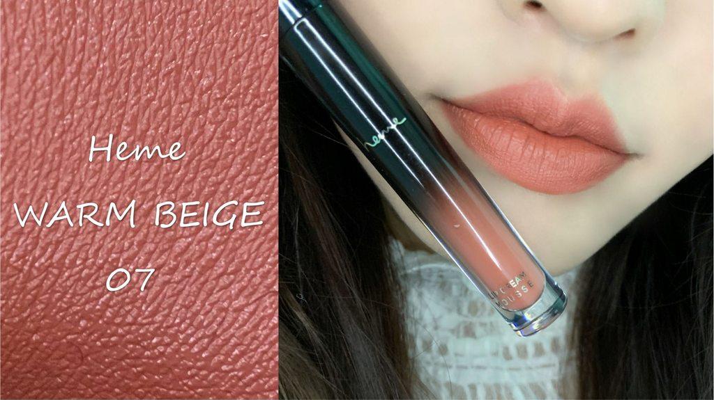 #試色 讓我包款的heme唇彩 - 美妝板 | Dcard