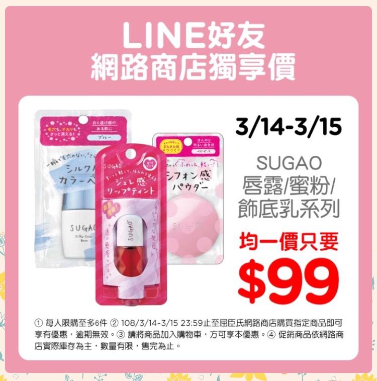 #情報 屈臣氏網路商店sugao $99 - 美妝板   Dcard