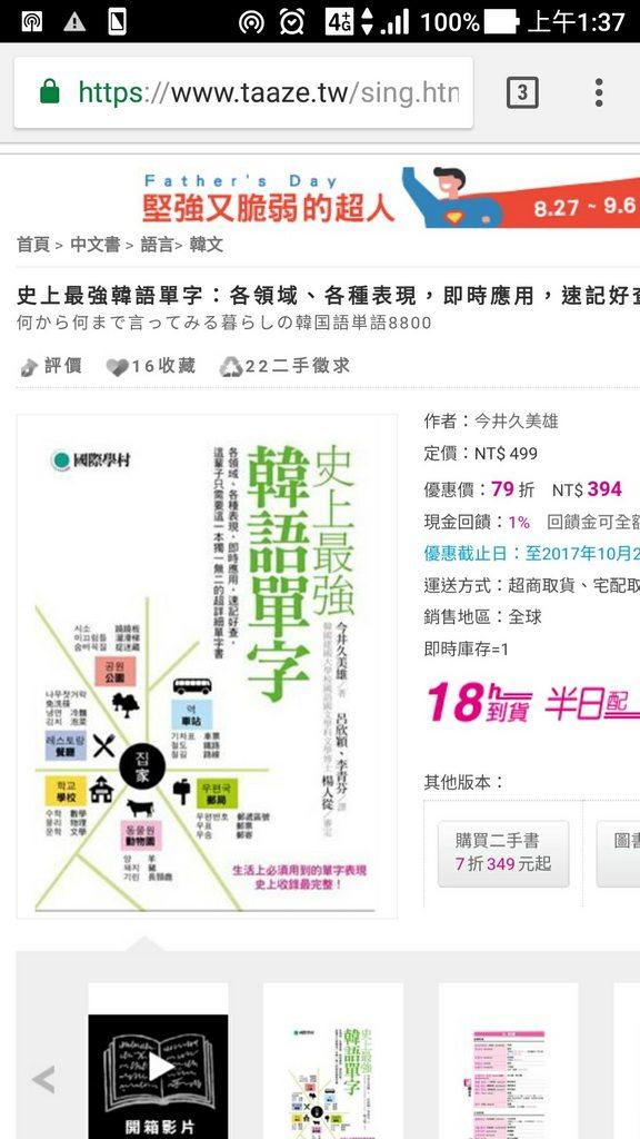 #韓文 請教TOPIK I 單字書 - 語言板 | Dcard
