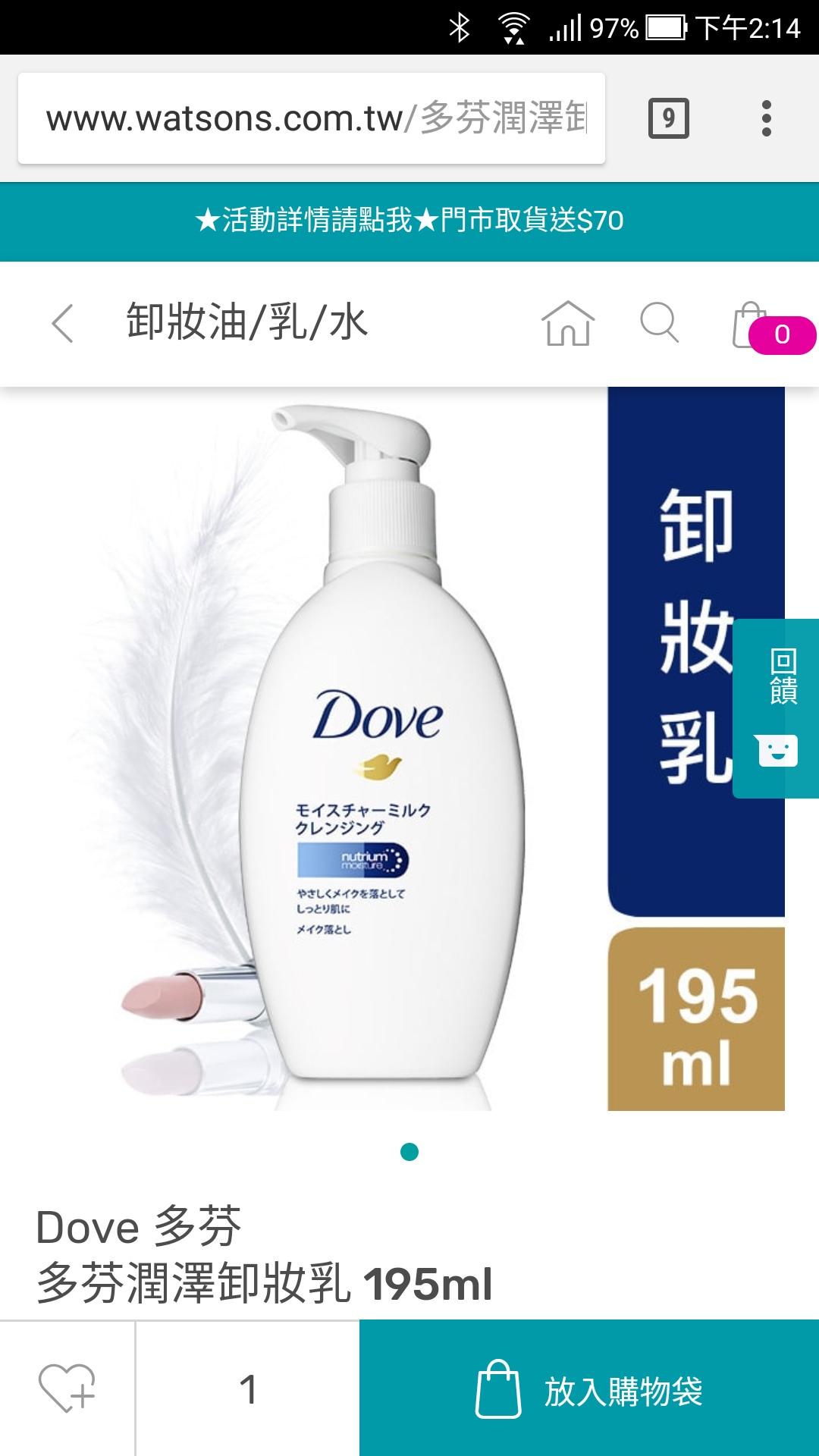 #問 卸妝乳推薦 - 美妝板 | Dcard