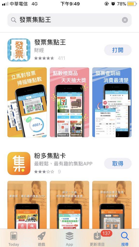 好用的對發票集點換禮物app - 網路購物板   Dcard