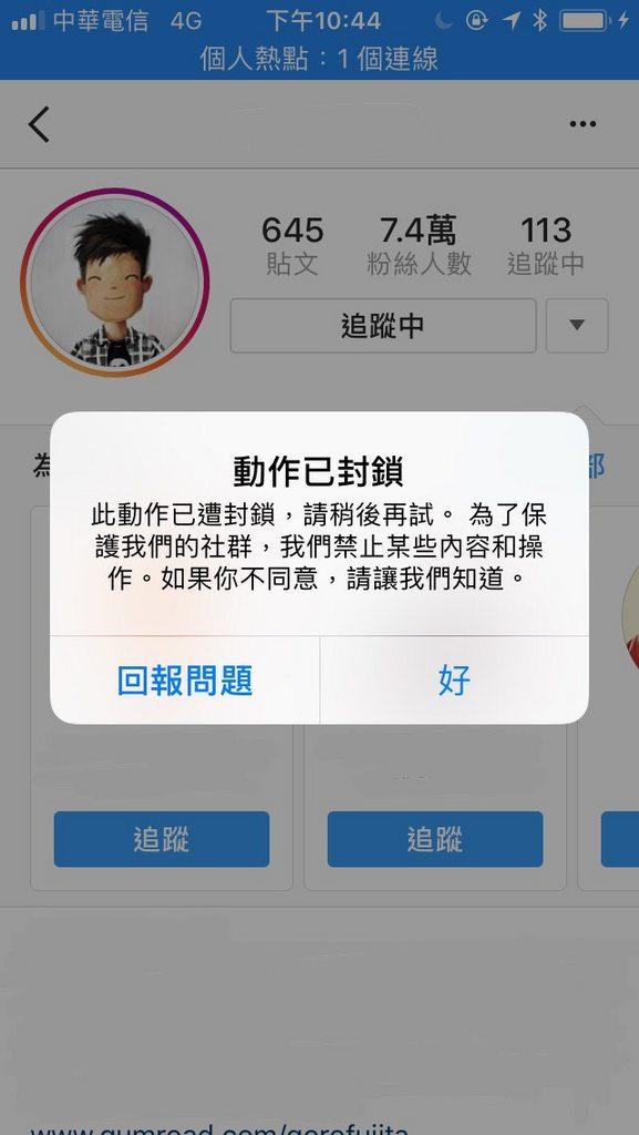 #問 #instagram被鎖追蹤 - 3C板   Dcard