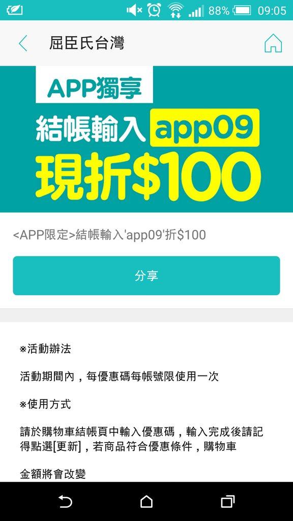 情報小屈app折價券100元 - 美妝板   Dcard
