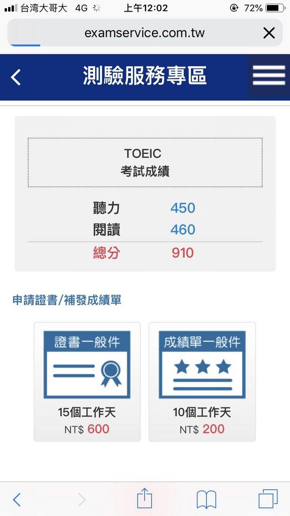 多益新制910 書單與心得分享 - 語言板 | Dcard