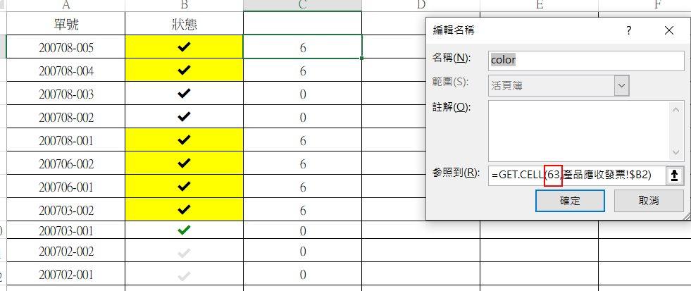 #分享 Excel隱藏秘技_判斷字體顏色_GET.CELL() - App板 | Dcard