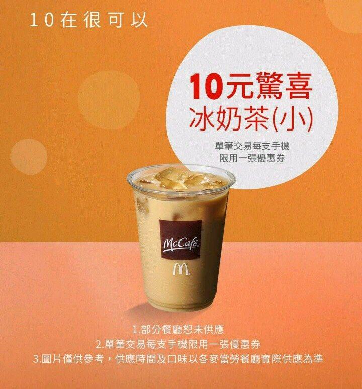 麥當勞10元冰奶茶 - 美食板 | Dcard