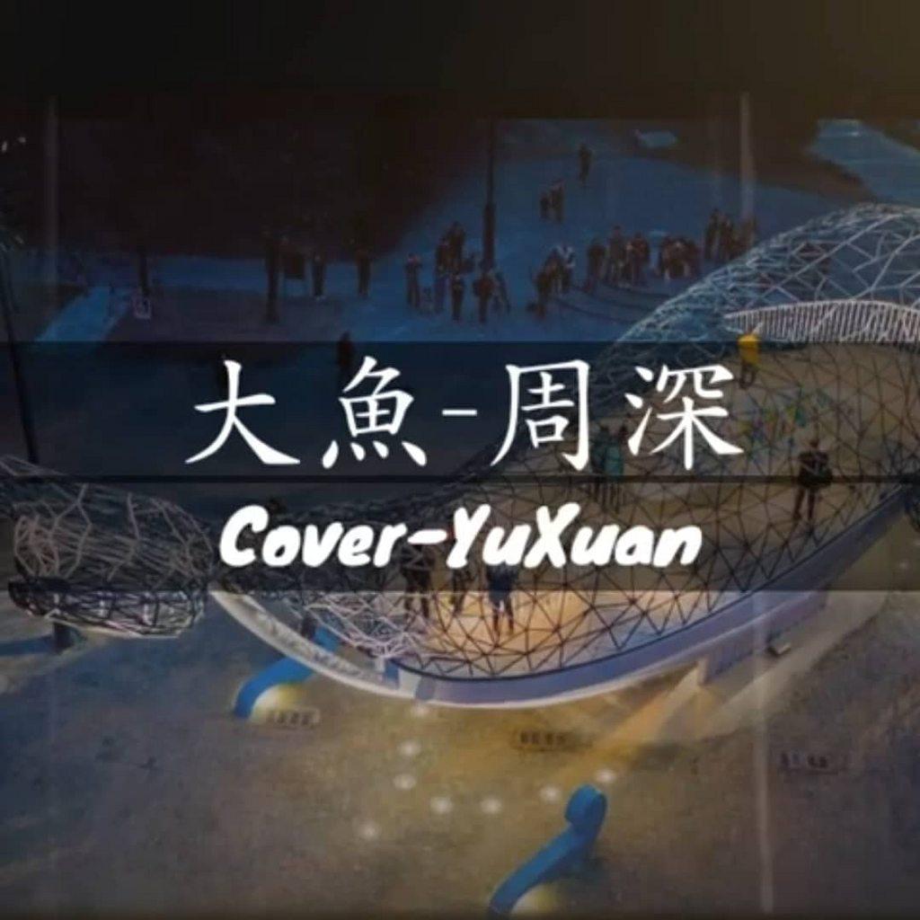 COVER-周深-大魚 - 音樂板   Dcard